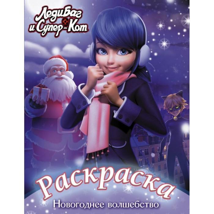 Купить Раскраска Издательство АСТ Леди Баг и Супер-Кот Новогоднее волшебство в интернет магазине. Цены, фото, описания, характеристики, отзывы, обзоры