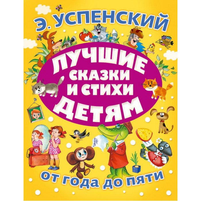 Художественные книги Издательство АСТ Лучшие сказки и стихи детям цена 2017