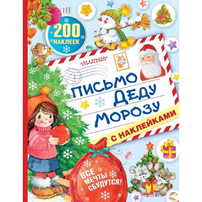 цена на Детские наклейки Издательство АСТ Письмо Деду Морозу с наклейками