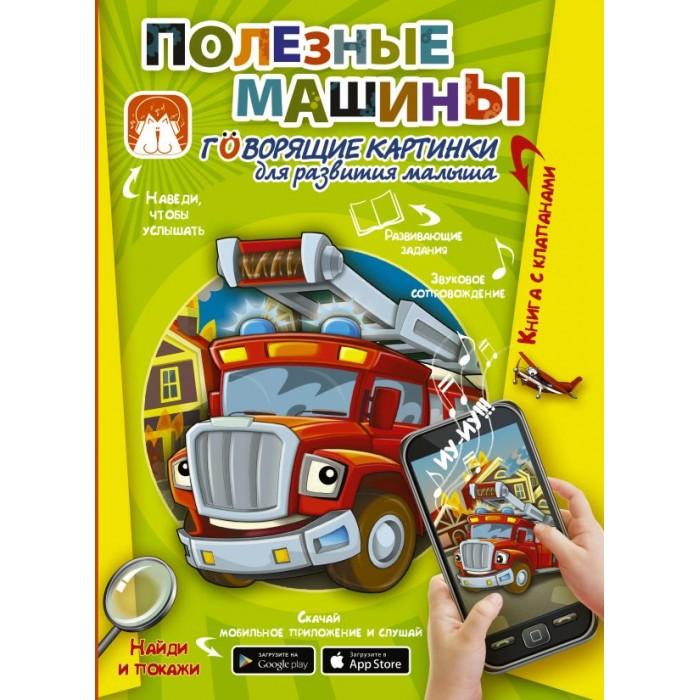 говорящие книжки Говорящие книжки Издательство АСТ Говорящие картинки для развития малыша Полезные машины