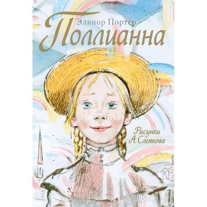 Картинка для Художественные книги Издательство АСТ Книга История про Поллианну
