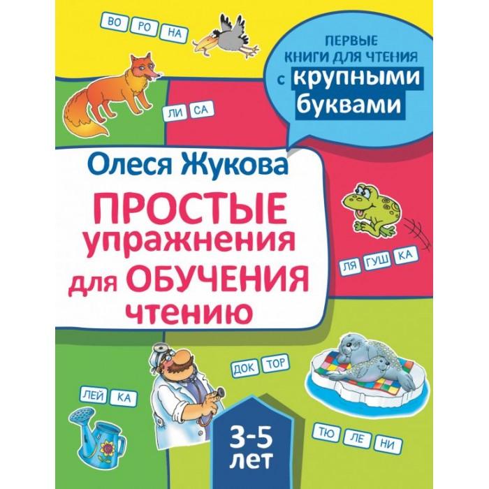 Раннее развитие Издательство АСТ Простые упражнения для обучения чтению