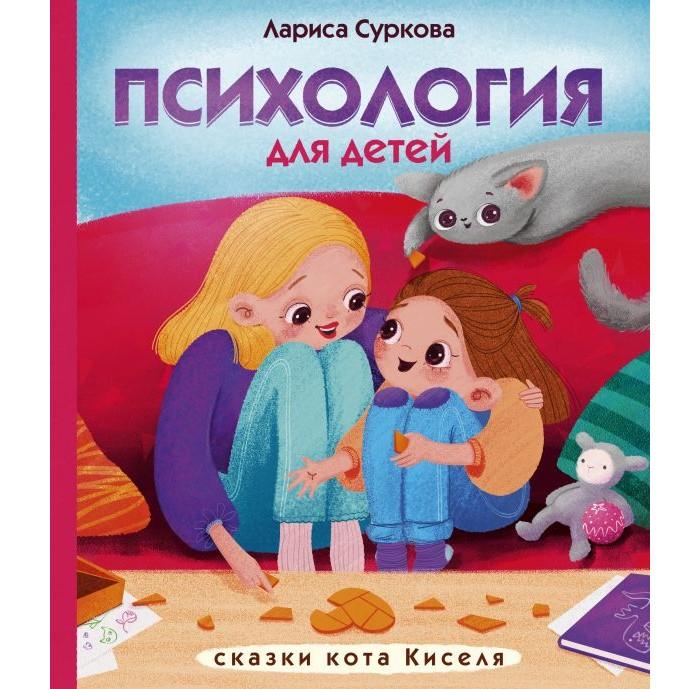 Художественные книги Издательство АСТ Книга Психология для детей Сказки кота Киселя