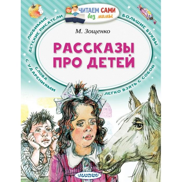 Купить Издательство АСТ Читаем сами Рассказы про детей в интернет магазине. Цены, фото, описания, характеристики, отзывы, обзоры