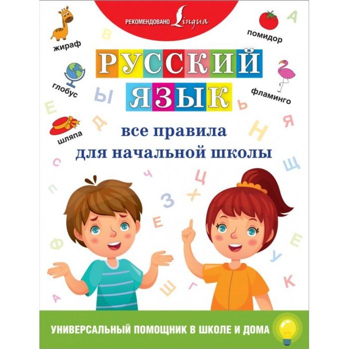 цена на Раннее развитие Издательство АСТ Русский язык Все правила для начальной школы