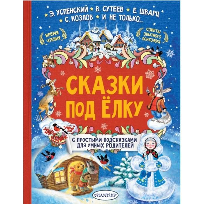 Купить Художественные книги, Издательство АСТ Книга Сказки под елку
