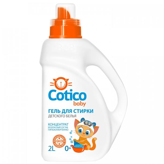 Бытовая химия Cotico Гель для стирки детского белья 2 л гель д стирки cotico sport