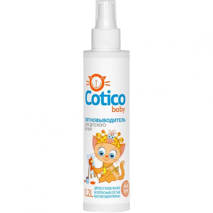 Бытовая химия Cotico Пятновыводитель для детского белья 200 мл 306379 гель д стирки cotico sport