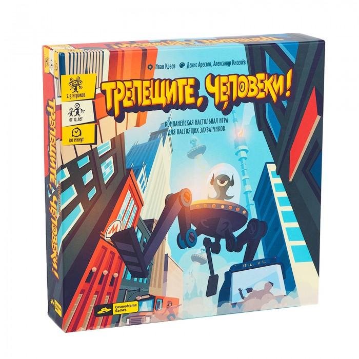 Cosmodrome Games Настольная игра Трепещите человеки
