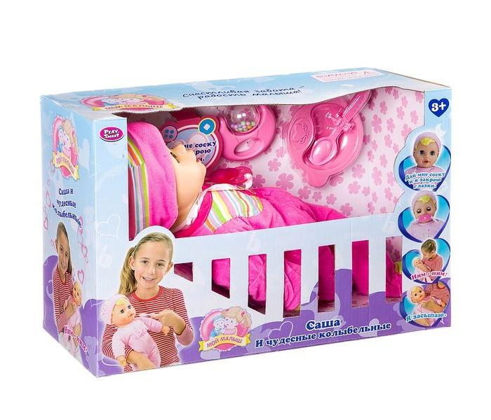 Куклы и одежда для кукол Play Smart Пупс Мой малыш Саша и чудесные колыбельные комплекты на выписку мой малыш одеяло мой малыш экрю с накидкой бежевое