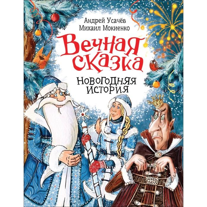 Росмэн Усачев А. Вечная сказка Новогодняя история