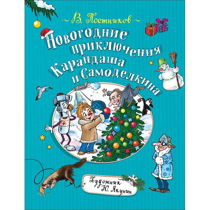Купить Художественные книги, Росмэн Постников В. Новогодние приключения Карандаша и Самоделкина