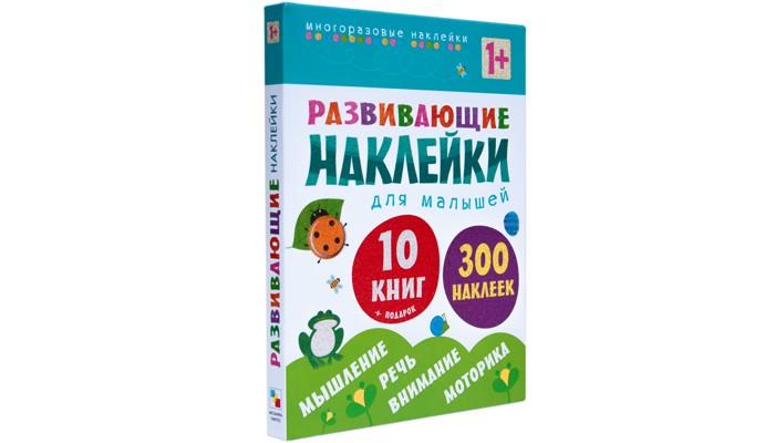 Книжки , Книжки с наклейками Мозаика-Синтез Развивающие наклейки для малышей Комплект из 10 книг 1+ арт: 77833 -  Книжки с наклейками