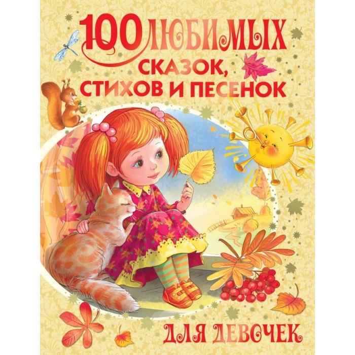Купить Художественные книги, Издательство АСТ 100 любимых сказок стихов и песенок для девочек