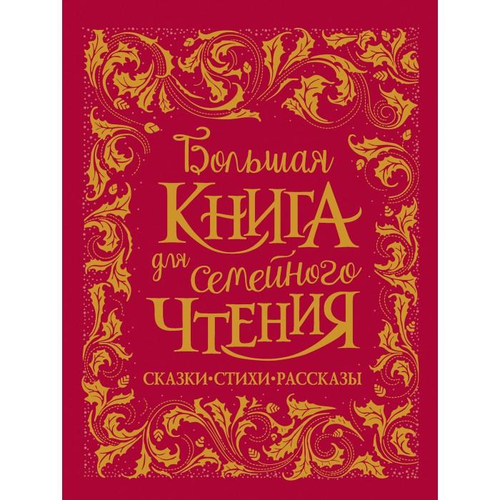 Художественные книги Росмэн Большая книга для семейного чтения недорого