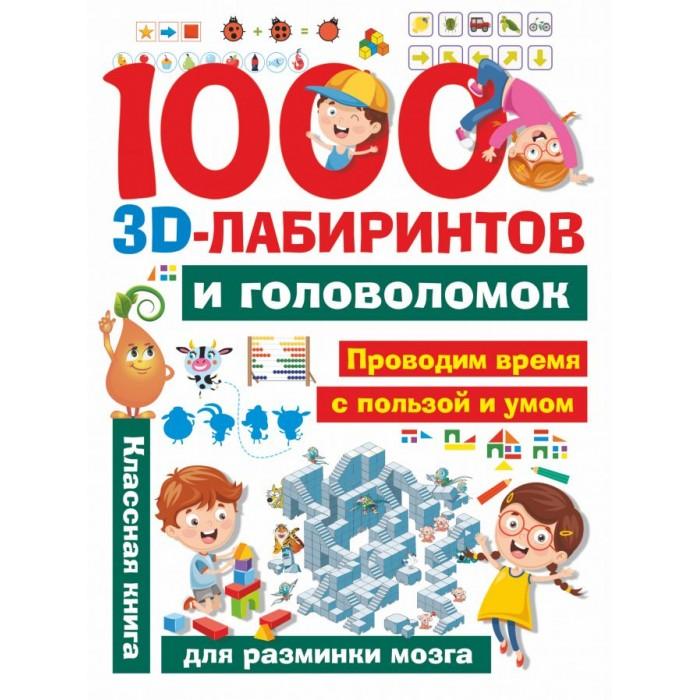 Развивающие книжки Издательство АСТ 1000 занимательных 3D-лабиринтов и головоломок недорого