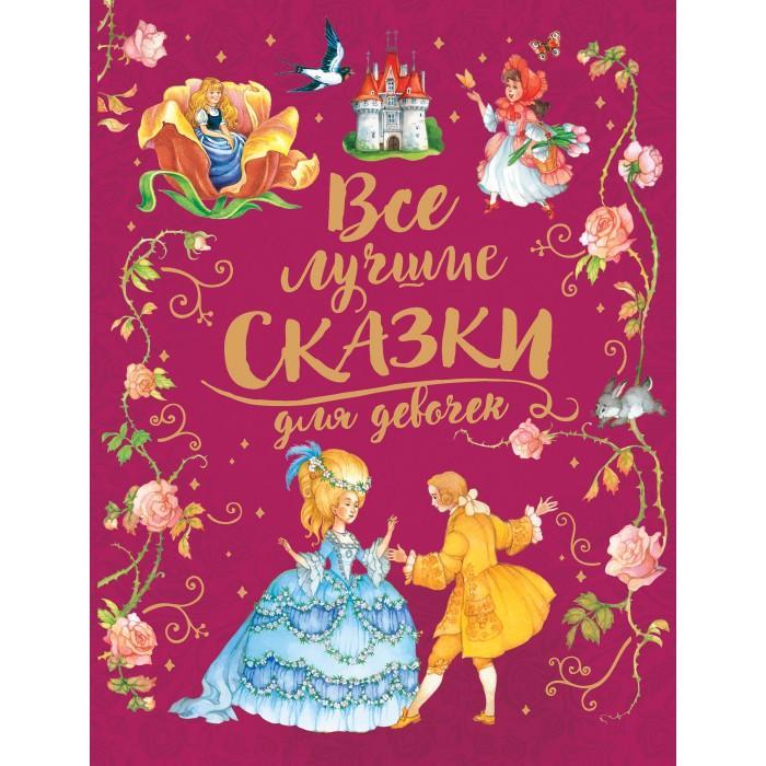 Купить Художественные книги, Росмэн Все лучшие сказки для девочек
