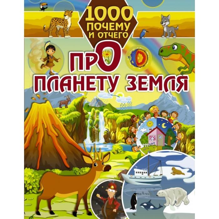 Купить Обучающие книги, Издательство АСТ 1000 почему и отчего Про планету Земля