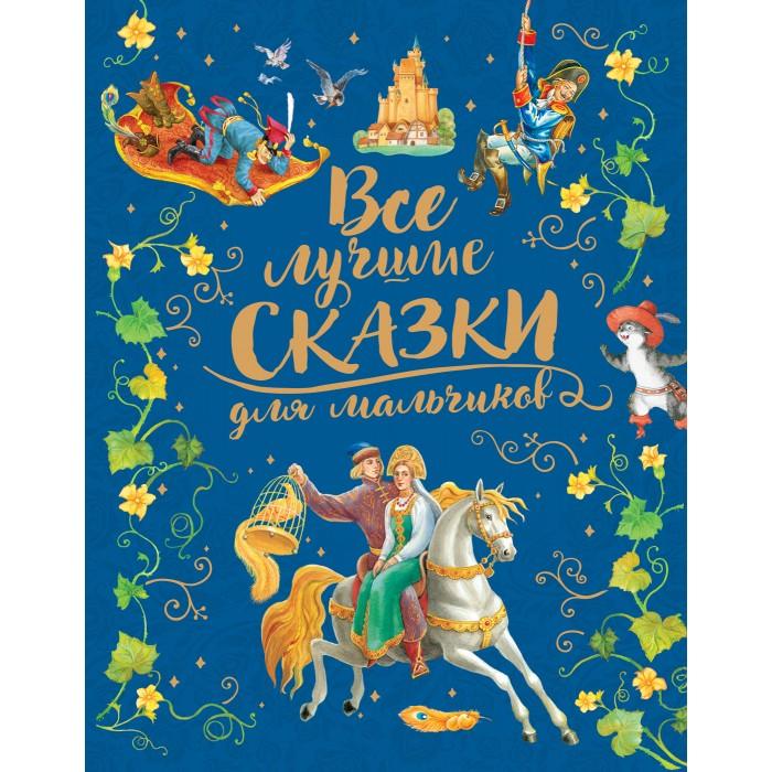 Купить Художественные книги, Росмэн Все лучшие сказки для мальчиков