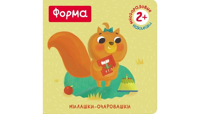 Книжки с наклейками Мозаика-Синтез Милашки-очаровашки Форма книжки игрушки мозаика синтез милашки очаровашки бельчонок