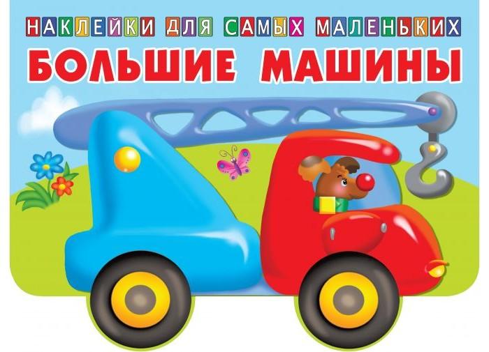 Раскраски Издательство АСТ Большие машины ASE000000000846408