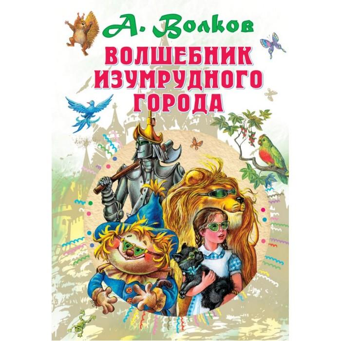 Художественные книги Издательство АСТ Волшебник Изумрудного города ASE000000000844353 александр волков волшебник изумрудного города ил а власовой