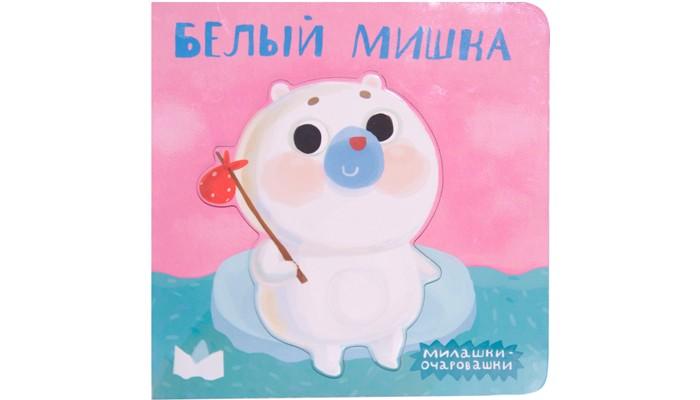 Книжки-игрушки Мозаика-Синтез Милашки-очаровашки Белый мишка