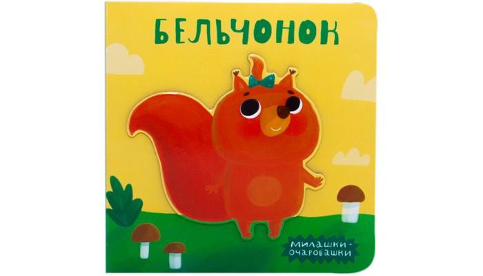 Книжки-игрушки Мозаика-Синтез Милашки-очаровашки Бельчонок книжки игрушки мозаика синтез книжка забавные зверушки жираф