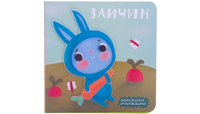 Книжки-игрушки Мозаика-Синтез Милашки-очаровашки Зайчик книжки игрушки мозаика синтез книжка погремушка паровозик