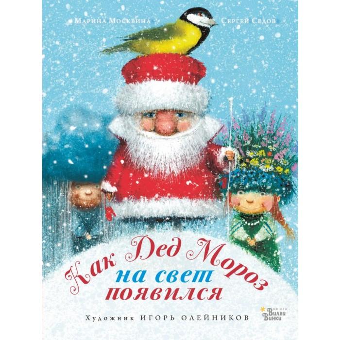 Картинка для Художественные книги Издательство АСТ Как Дед Мороз на свет появился