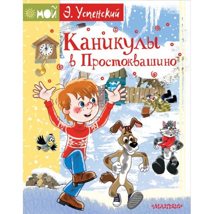 Купить Издательство АСТ Каникулы в Простоквашино в интернет магазине. Цены, фото, описания, характеристики, отзывы, обзоры