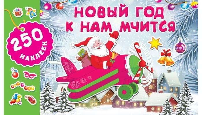 Детские наклейки Издательство АСТ Новый год к нам мчится 250 наклеек детские наклейки издательство аст подарки под ёлочку 250 наклеек