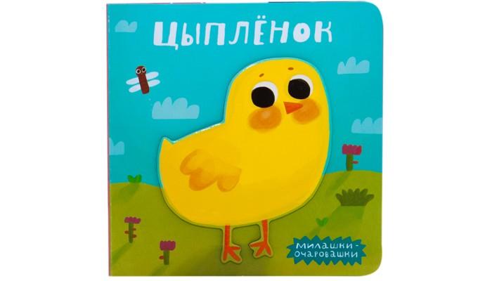 Книжки-игрушки Мозаика-Синтез Милашки-очаровашки Цыпленок книжки игрушки мозаика синтез книжка забавные зверушки жираф