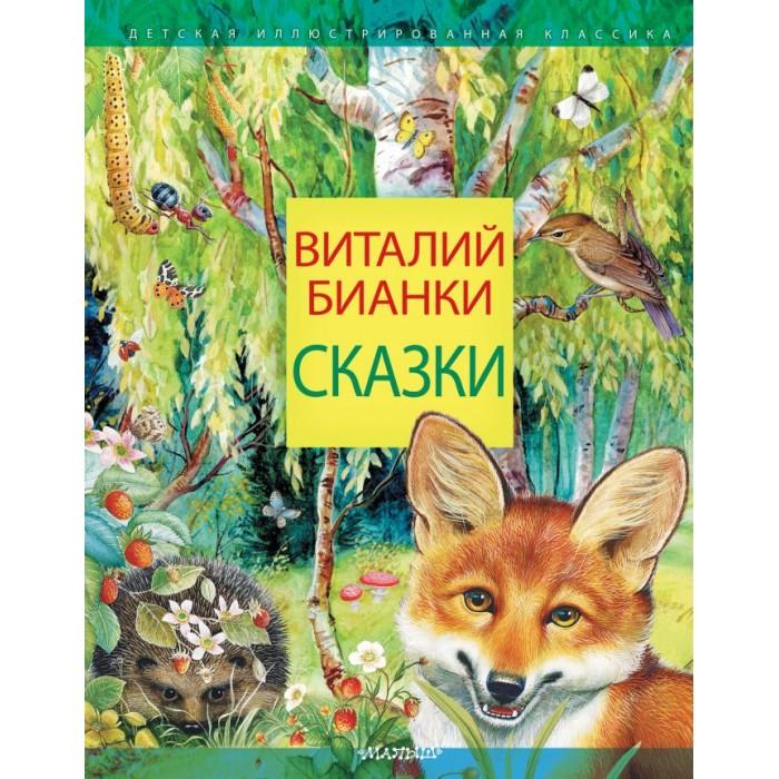 Купить Художественные книги, Издательство АСТ Сказки ASE000000000724120