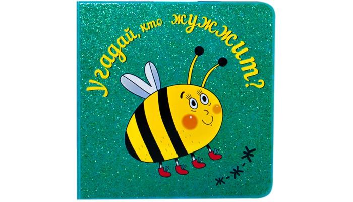 Книжки-картонки Мозаика-Синтез Угадай, кто жужжит книжки игрушки мозаика синтез книжка забавные зверушки жираф