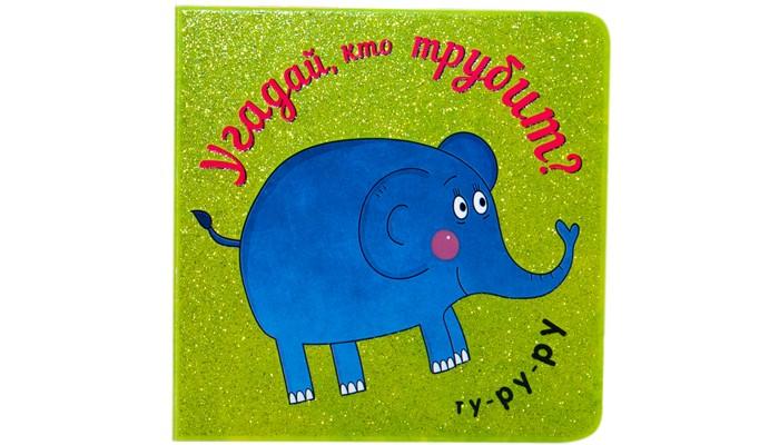 Книжки-картонки Мозаика-Синтез Угадай, кто трубит книжки игрушки мозаика синтез книжка забавные зверушки жираф
