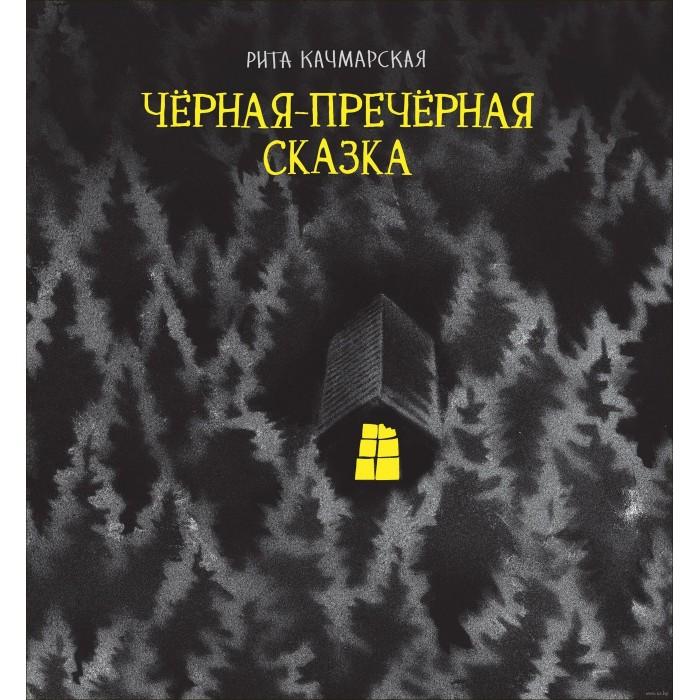Художественные книги Росмэн Качмарская Р. Чёрная-пречёрная сказка