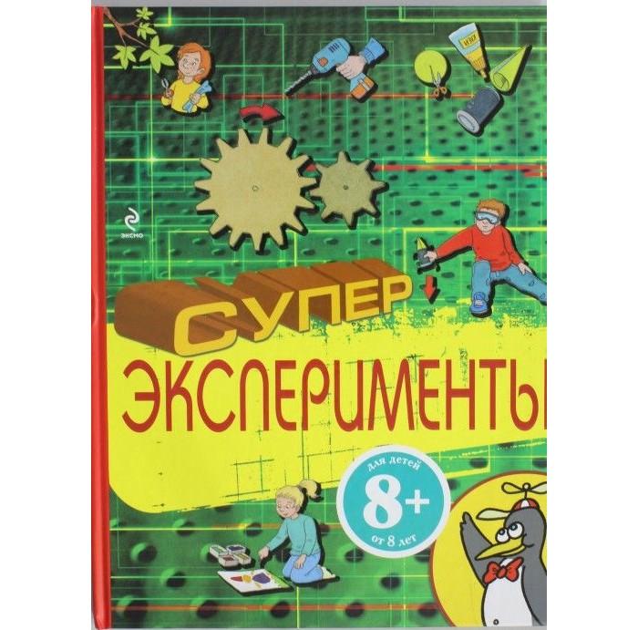 Купить Росмэн Суперэксперименты в интернет магазине. Цены, фото, описания, характеристики, отзывы, обзоры
