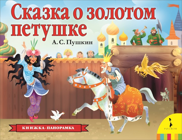 цена на Книжки-панорамки Росмэн Сказка о золотом петушке