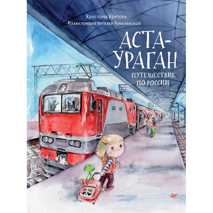 Художественные книги Питер Книжка Аста-Ураган Путешествие по России