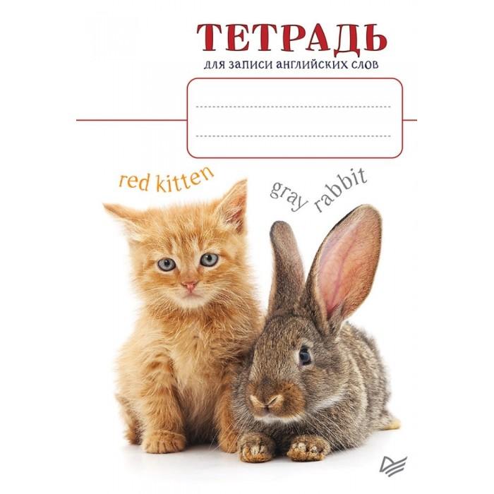 Раннее развитие Питер Тетрадь для записи английских слов Котенок и кролик