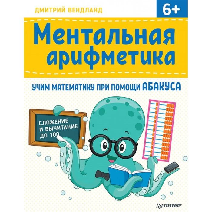 Питер Книжка Ментальная арифметика: учим математику при помощи абакуса Сложение и вычитание до 100