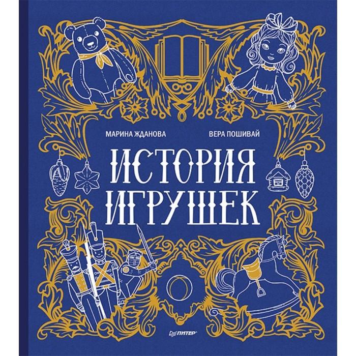 Картинка для Питер Книжка История игрушек