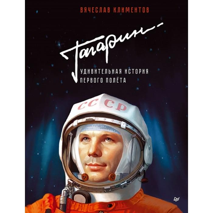Художественные книги Питер Книга Гагарин Удивительная история первого полёта