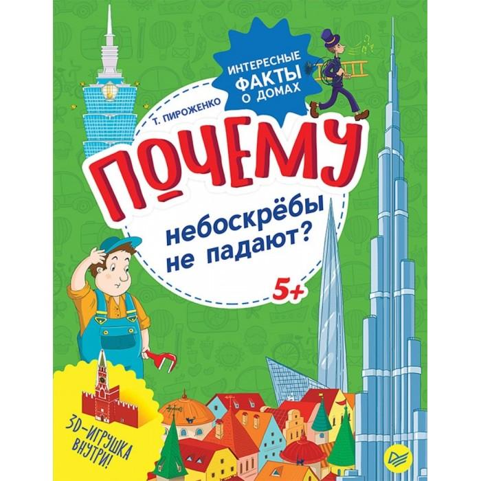 Развивающие книжки Питер Книга Почему небоскрёбы не падают? Интересные факты о домах