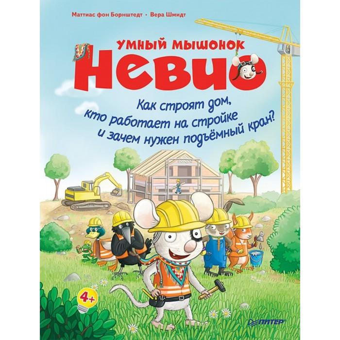 Художественные книги Питер Умный мышонок Невио Как строят дом, кто работает на стройке и зачем нужен подъёмный кран?