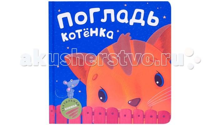 Книжки-игрушки Мозаика-Синтез Тактильные книжки Погладь котенка бесплатно бенгальского котенка на сахалине
