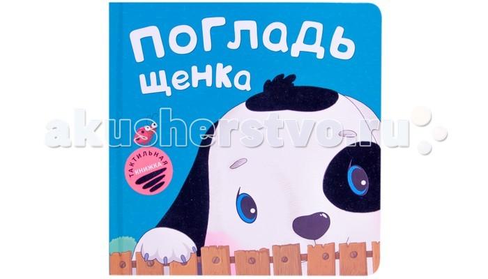 Книжки-игрушки Мозаика-Синтез Тактильные книжки Погладь щенка книжки игрушки мозаика синтез книжка погремушка паровозик