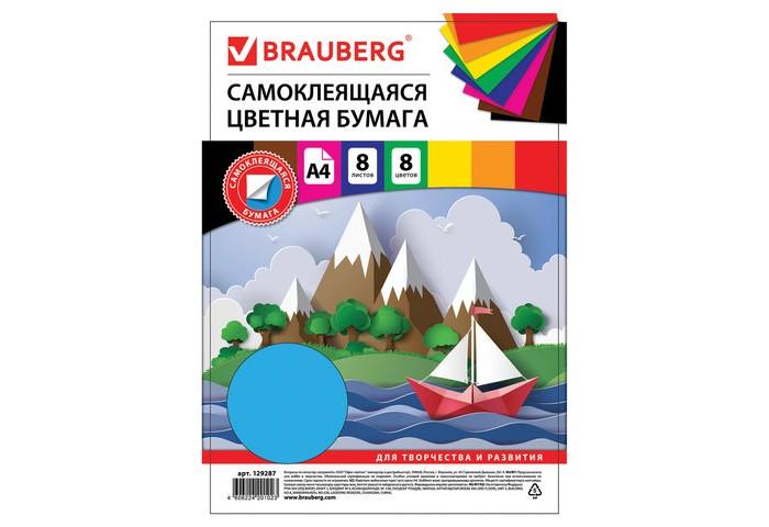 Канцелярия Brauberg Цветная бумага А4 самоклеящаяся 8 листов цветов