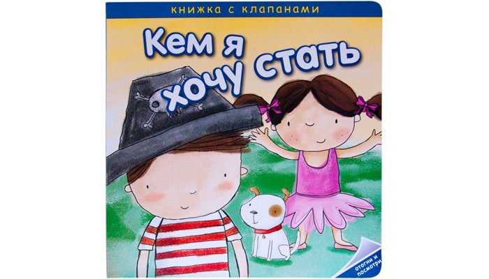 Книжки-игрушки Мозаика-Синтез Кем я хочу стать Необычные профессии